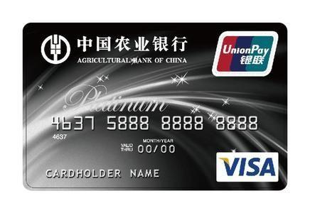 农行信用卡