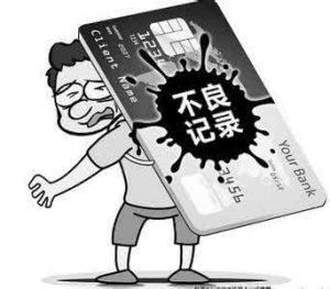 信用卡逾期之后怎么办