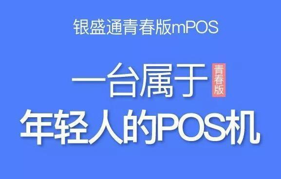 银盛通EPOS机.jpg