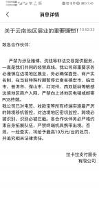 关于云南地区展业的重要通知