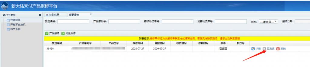 新大陆报修网站