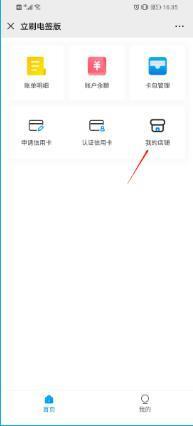 立刷电签版POS机怎么开通支付宝微信扫码功能?